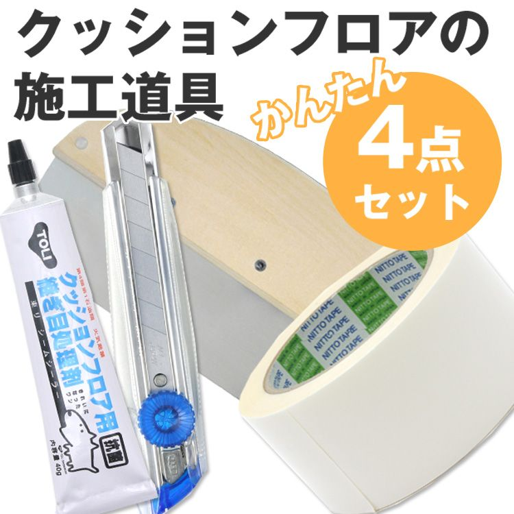 クッションフロアの道具 かんたん4点セット地ベラ、継ぎ目処理剤、カッター(大)、CF用両面テープ