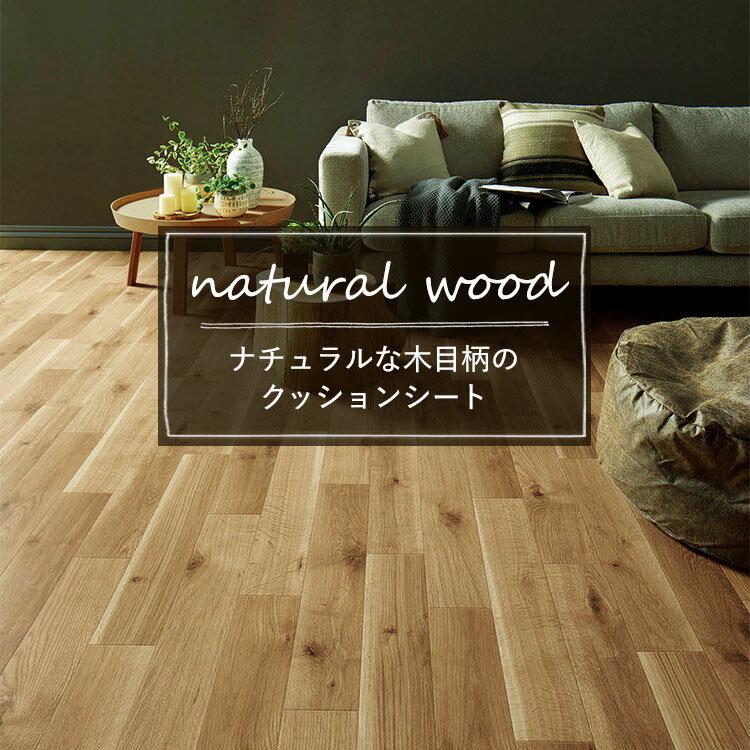 【クッションシート】おすすめ の ナチュラル 木目柄を集めてみました!(1m単位)トイレ や 洗面所 玄関 の 床 にぴったりの クッションフロア
