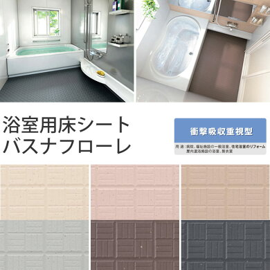 浴室用床シート[バスナフローレ東リ(1m単位)]※ご注文時は1mを【1】として数量欄に入力してください。