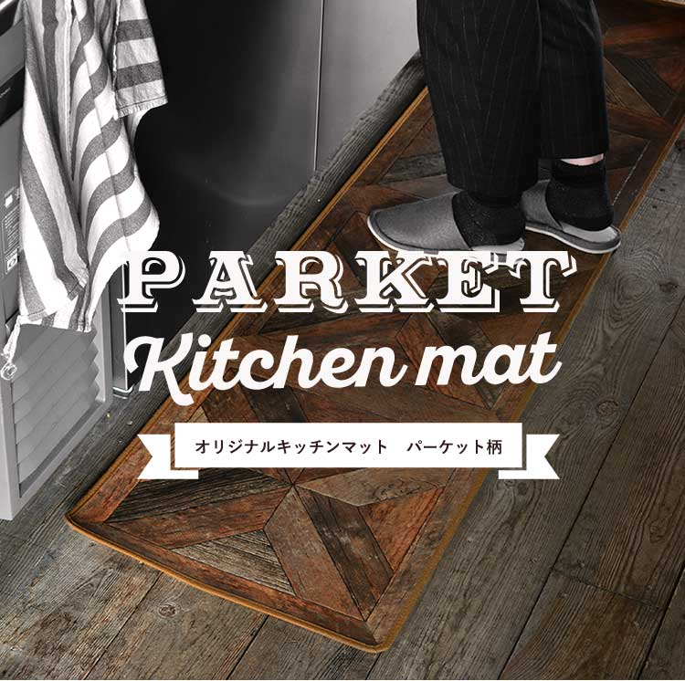 キッチンマット キッチンラグ パーケット柄 の クッションシート【182cm×45cm】送料無料