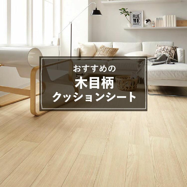 クッションフロア 木目柄おすすめの87品番セレクト クッションシート.