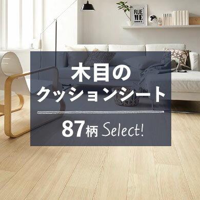 クッションフロア 木目柄おすすめの87品番セレクト クッションシート(1m単位で切り売り)