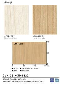 【サンプル専用】 [クッションフロアサンプル サンゲツ/Hフロア CM-1221、CM-1222] (メール便OK) 壁紙屋本舗