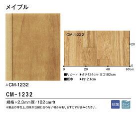 【サンプル専用】 [クッションフロアサンプル サンゲツ/Hフロア CM-1232] (メール便OK) 壁紙屋本舗
