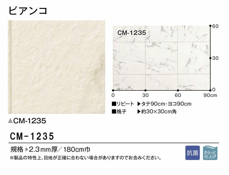 【サンプル専用】 [クッションフロアサンプル サンゲツ/HフロアCM-1235] (メール便OK)