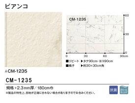【サンプル専用】 [クッションフロア サンプル サンゲツ/HフロアCM-1235] (メール便OK)