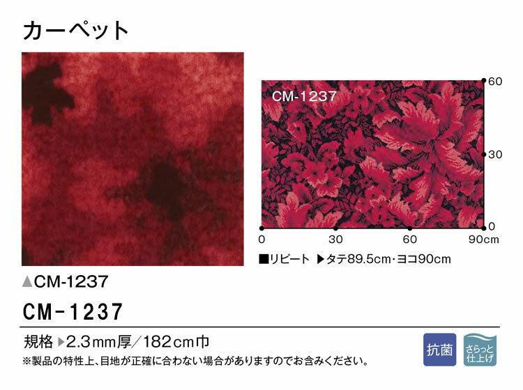 【サンプル専用】 [クッションフロアサンプル サンゲツ/HフロアCM-1237] (メール便OK)