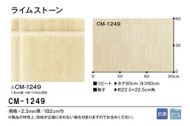 【サンプル専用】 [クッションフロアサンプル サンゲツ/Hフロア CM-1249] (メール便OK) 壁紙屋本舗
