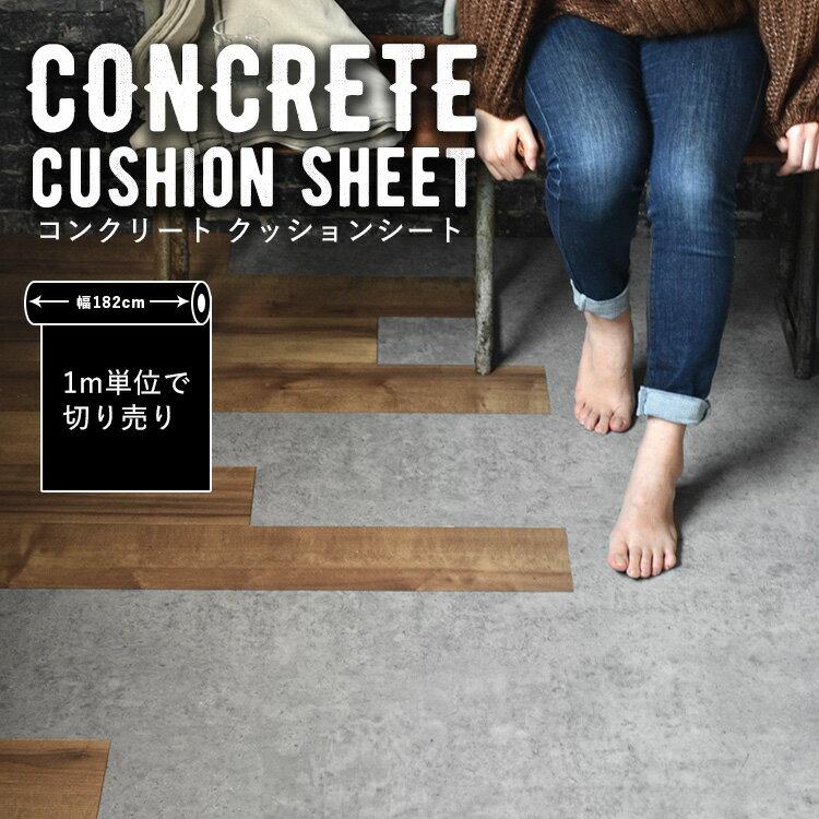 住宅用クッションフロア コンクリート クッション シート 床材CR-1000コンクリート柄のクッションシート1m単位で販売3/15放送 おはよう朝日です トレンドエクスプレス 押入れDIY で 使われました