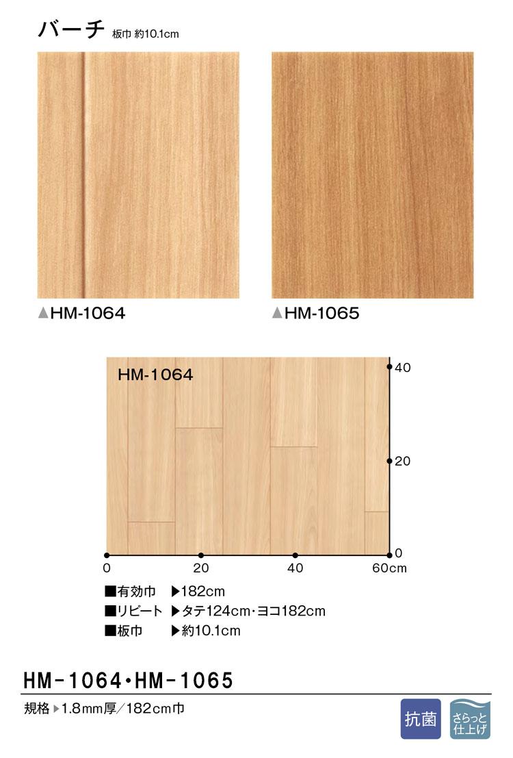 【サンプル専用】 [クッションフロアサンプル サンゲツ/HフロアHM-1064、HM-1065] (メール便OK)