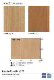 【サンプル専用】 [クッションフロア サンプル サンゲツ/HフロアHM-1072、HM-1073] (メール便OK)