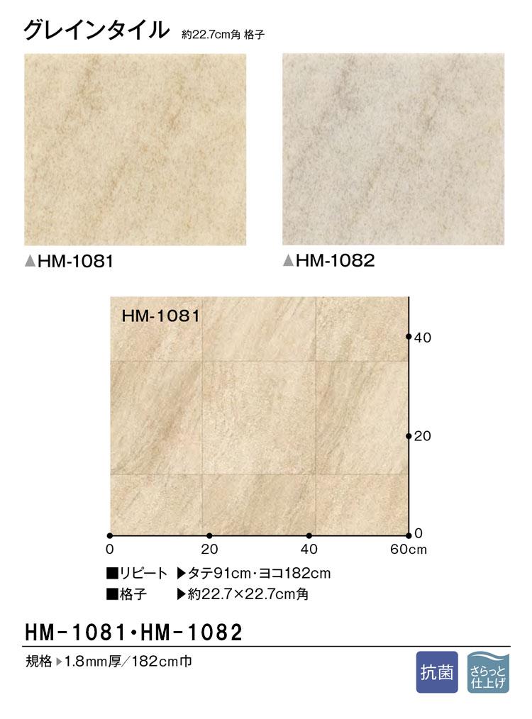 【サンプル専用】 [クッションフロアサンプル サンゲツ/HフロアHM-1081、HM-1082] (メール便OK)