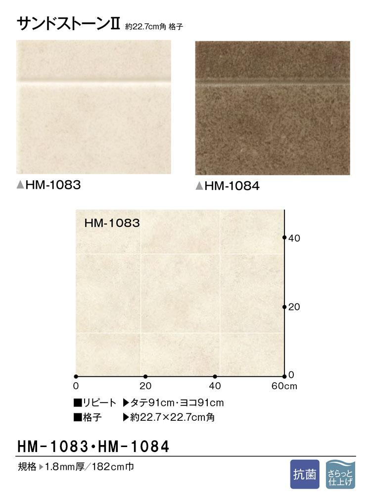 【サンプル専用】 [クッションフロアサンプル サンゲツ/HフロアHM-1083、HM-1084] (メール便OK)