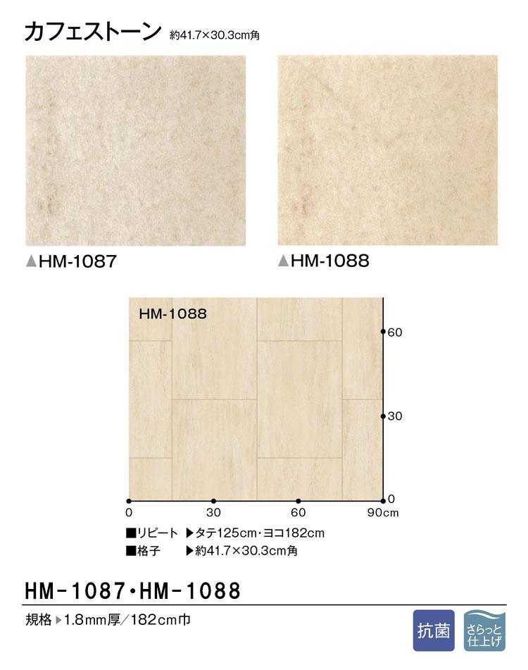 【サンプル専用】 [クッションフロアサンプル サンゲツ/HフロアHM-1087、HM-1088] (メール便OK)