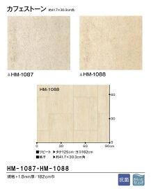 【サンプル専用】 [クッションフロア サンプル サンゲツ/HフロアHM-1087、HM-1088] (メール便OK)