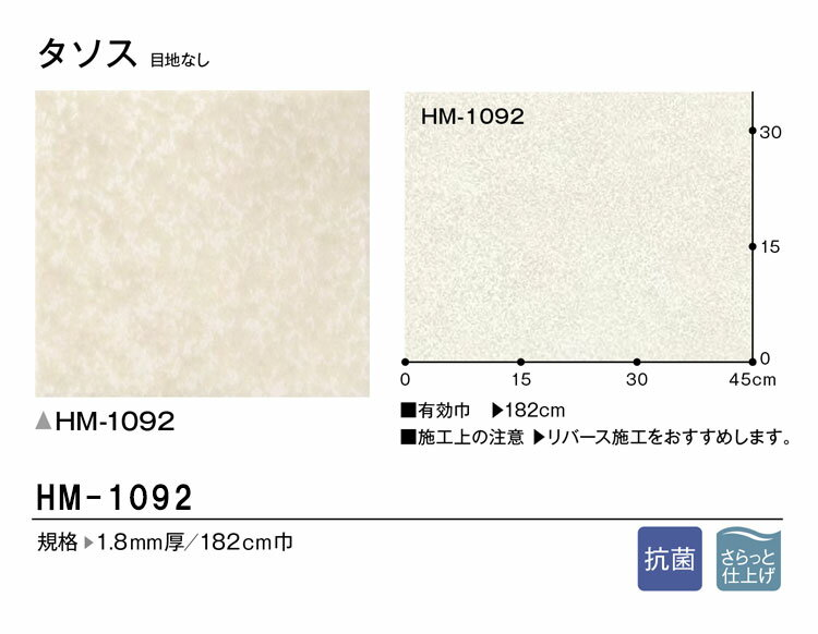 【サンプル専用】 [クッションフロアサンプル サンゲツ/HフロアHM-1092] (メール便OK)