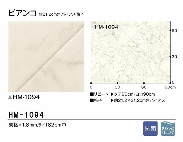 【サンプル専用】 [クッションフロアサンプル サンゲツ/HフロアHM-1094] (メール便OK)