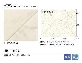 【サンプル専用】 [クッションフロアサンプル サンゲツ/Hフロア HM-1094] (メール便OK) 壁紙屋本舗
