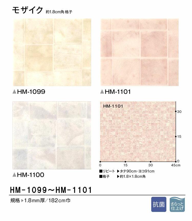 【サンプル専用】 [クッションフロアサンプル サンゲツ/HフロアHM-1099〜HM-1101] (メール便OK)
