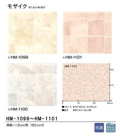 【サンプル専用】 [クッションフロア サンプル サンゲツ/HフロアHM-1099〜HM-1101] (メール便OK)