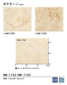 【サンプル専用】 [クッションフロアサンプル サンゲツ/Hフロア HM-1102、HM-1103] (メール便OK) 壁紙屋本舗