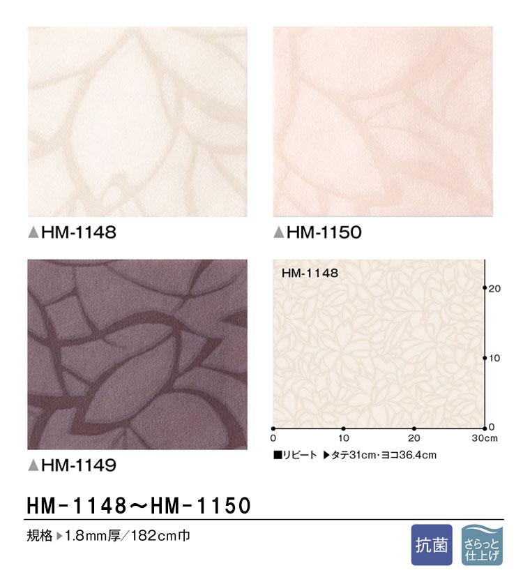 【サンプル専用】 [クッションフロアサンプル サンゲツ/HフロアHM-1148〜HM-1150] (メール便OK)