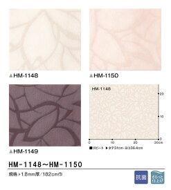 【サンプル専用】 [クッションフロアサンプル サンゲツ/Hフロア HM-1148〜HM-1150] (メール便OK) 壁紙屋本舗