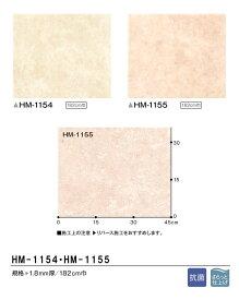 【サンプル専用】 [クッションフロア サンプル サンゲツ/HフロアHM-1054、HM-1055] (メール便OK)