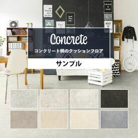 クッションフロア コンクリート モルタル セレクション 【サンプル】 住宅用