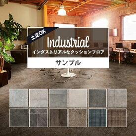 クッションフロア インダストリアル セレクション 【サンプル】 土足OK