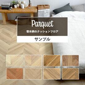 クッションフロア 木目 寄木 セレクション 【サンプル】 住宅用