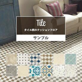 クッションフロア タイル セレクション 【サンプル】 住宅用