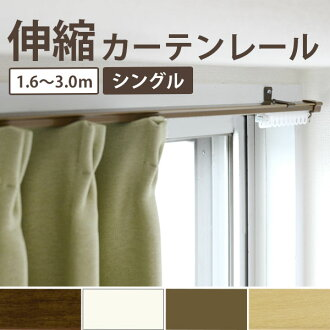 Made in Japan [double telescopic curtain Rails (square type) for CS 1.6-3.0 m] for peace of mind