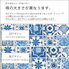 Post it remake sheet [Hatte me (ハッテミー) tile pattern ( 50 cm x 2 m size )]