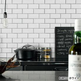 貼ってはがせる シール壁紙 リメイクシート「Hatte me(ハッテミー)」メトロタイル柄 ホワイト BJMT-01(65cm×1m) 壁紙屋本舗