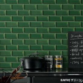 貼ってはがせる シール壁紙 リメイクシート「Hatte me(ハッテミー)」メトロタイル柄 グリーン BJMT-05(65cm×1m)   壁紙 おしゃれ リメイク シート ウォールステッカー ウォールシール はがせる壁紙 シール はがせる かべがみ リメイクシール 壁紙シート