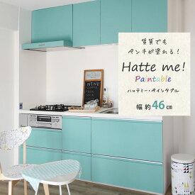 貼ってはがせるペンキ下地用粘着シート!(シール)[「Hatte me(ハッテミー)ペインタブル」巾46cm×1m単位で切り売り]キッチン周り テーブル 冷蔵庫 小物などのリメイクに。賃貸でもペンキが塗れる!