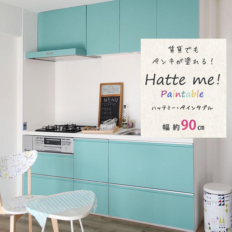 貼ってはがせるペンキ下地用粘着シート!(シール)[「Hatte me(ハッテミー)ペインタブル」巾90cm×1m単位で切り売り]キッチン周り テーブル 冷蔵庫 小物などのリメイクに。賃貸でもペンキが塗れる!