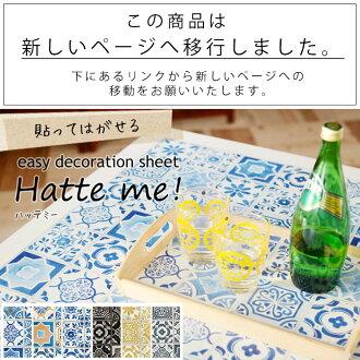 """翻拍座位贴 [""""Hatte 我 (hattemmy) 平铺模式 (50 厘米 x 2 m 大小)]"""