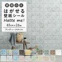 壁紙 シート オリジナル Hatte me! ハッテミー アンティークタイル [65×2.6m] アンティークタイル ビンテージタイ…