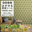 壁紙 シート オリジナル Hatte me! ハッテミー 復刻ヴィンテージ GREEN [65×2.6m] 復刻 ビンテージ キッチン 防水 …