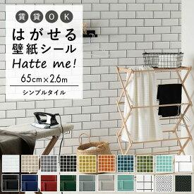 壁紙 シート オリジナル Hatte me! ハッテミー シンプルタイル [65×2.6m] モザイクタイル サブウェイタイル スクエアタイル キッチン 防水 テーブル リメイクシート 壁紙屋本舗