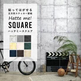 壁紙 シール コンクリート インダストリアル 42cm×42cm 6枚セット リメイクシート ビンテージパッチワーク 防水 Hatte me! Square ハッテミースクエア コンクリートセレクション 壁紙屋本舗