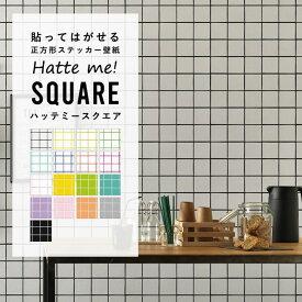 壁紙 シール カラータイル 42cm×42cm 6枚セット リメイクシート 防水 Hatte me! Square ハッテミースクエア スクエアタイル柄 シングルカラー 壁紙屋本舗