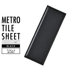 貼るだけ メトロタイル シート ブラック 黒 1ブロック サンプル 【メール便OK】 【粘着シート 軽量】 貼るだけ メトロシート 発泡スチロールスポンジ メトロタイル 壁用 サブウェイタイル 壁