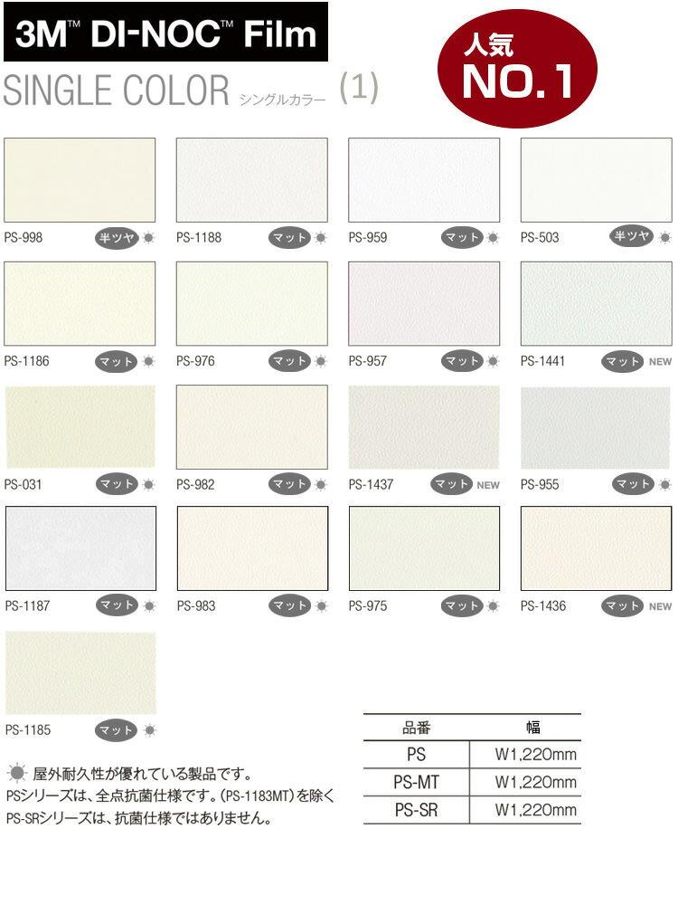 [粘着シート 「ダイノック」スリーエム(3M)シングルカラー(1)(10cm単位)※1m以上の販売となります。今ならスキージー(ヘラ)付]
