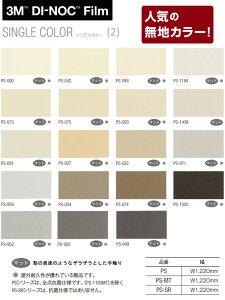 [粘着シート 「ダイノック」スリーエム(3M) シングルカラー(2) (10cm単位)※1m以上の販売となります。今ならスキージー(ヘラ)付]   リメイクシート テーブル リメイク シート キッチン