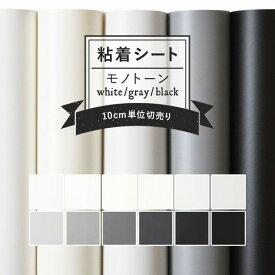リメイクシート 無地 12色 巾122cm×10cm単位 表面強化 防水 天板 洗面所 キッチン 家具 家電 水回り 剥がれず しっかり貼れる 強力シール壁紙 ホワイト グレー ブラック 白色 黒 灰 インテリアシート 粘着シート