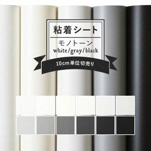 リメイクシート 無地 12色 巾122cm×10cm単位 表面強化 防水 天板 洗面所 キッチン 家具 家電 水回り 剥がれず しっかり貼れる 強力シール壁紙 ホワイト グレー ブラック 白色 黒 灰 インテリアシ