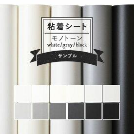 【サンプル専用】リメイクシート 無地 12色 剥がれず しっかり貼れる 強力シール壁紙 ホワイト グレー ブラック 白色 黒 灰 カッティング用シート 粘着シートサンプル